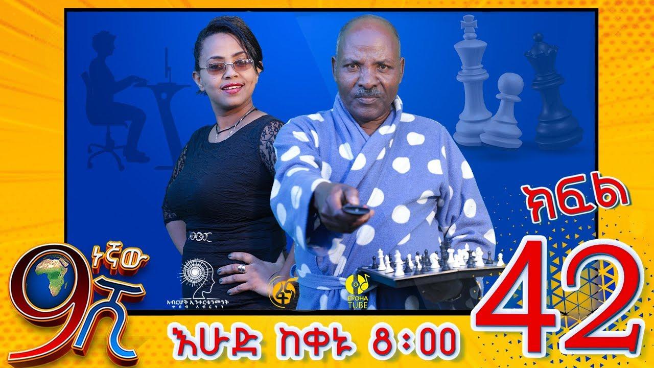 Ethiopia: ዘጠነኛው ሺህ ክፍል 42 - Zetenegnaw Shi sitcom drama Part 42